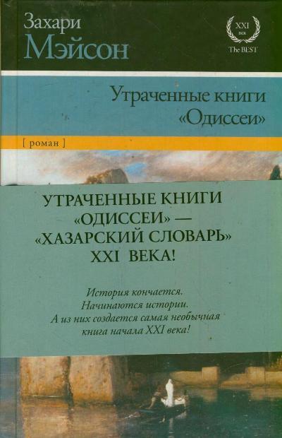 Мэйсон Захари Утраченные книги Одиссеи кузьмина м канон преподобнического жития сквозь призму библейских цитат