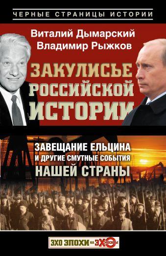 Закулисье российской истории Дымарский В.Н., Рыжков В.А.