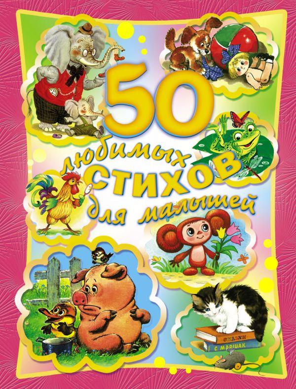 50 любимых стихов для малышей Салиенко Н.П.