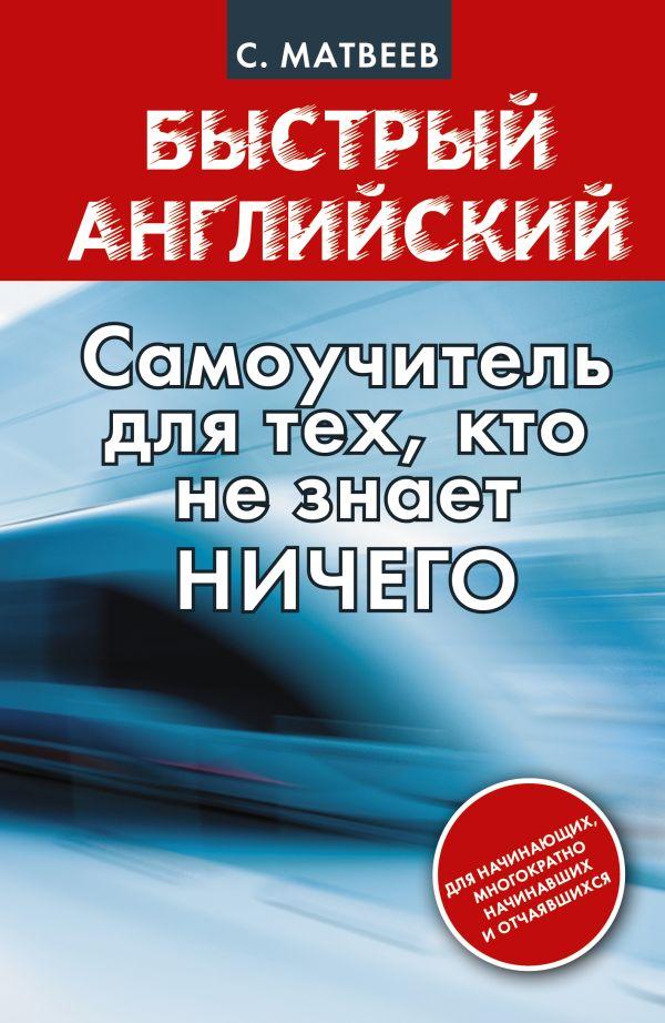 Самоучитель для тех, кто не знает НИЧЕГО Матвеев С.А.