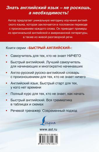 Самоучитель для тех, кто не знает НИЧЕГО С.А. Матвеев