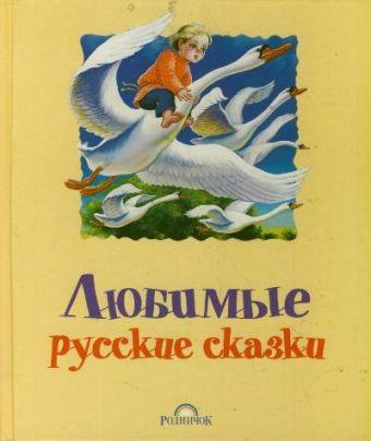 Любимые русские сказки Цыганков И.