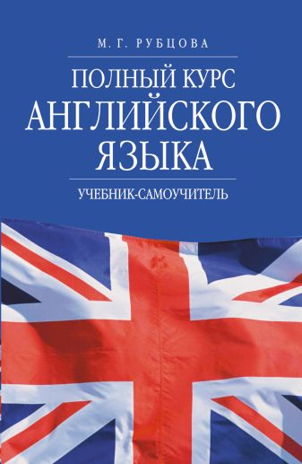 Рубцова М.Г. - Полный курс английского языка обложка книги
