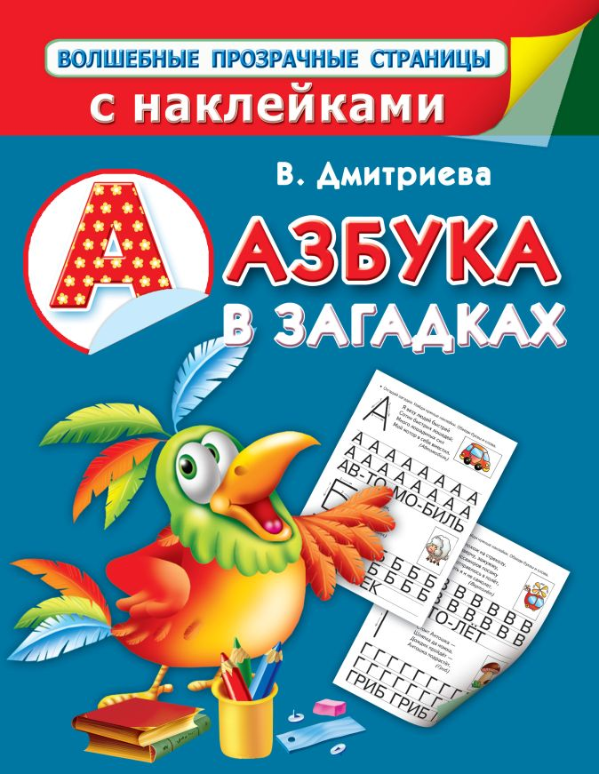 Двинина Л.В., Дмитриева В.Г. - Азбука в загадках обложка книги
