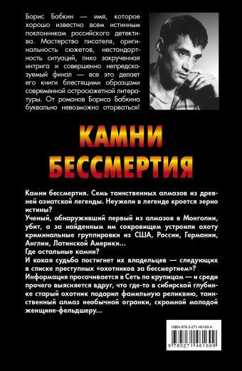 Камни бессмертия Бабкин Б.Н.