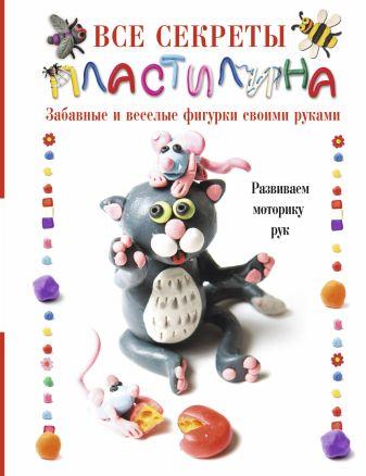 Адамчик М. В., Конева Л.С. - Все секреты пластилина. Развиваем моторику рук обложка книги