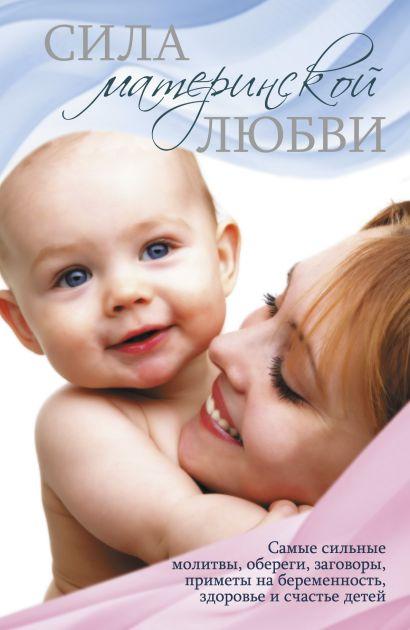 Сила материнской любви. - фото 1