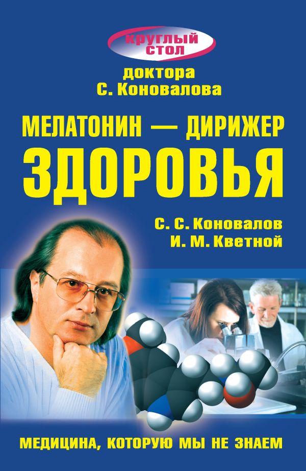 Мелатонин - дирижер здоровья Кветной И.М., Коновалов С.С.