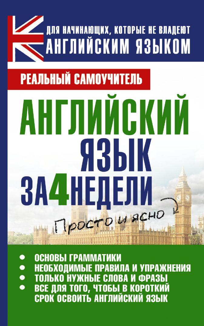 Матвеев С.А. - Английский язык за 4 недели обложка книги