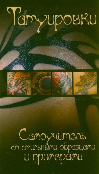 Татуировки. Самоучитель со стильными образцами и примерами - фото 1