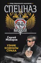 С. Макаров - Спецназ ФСБ России. Узник комнаты страха' обложка книги