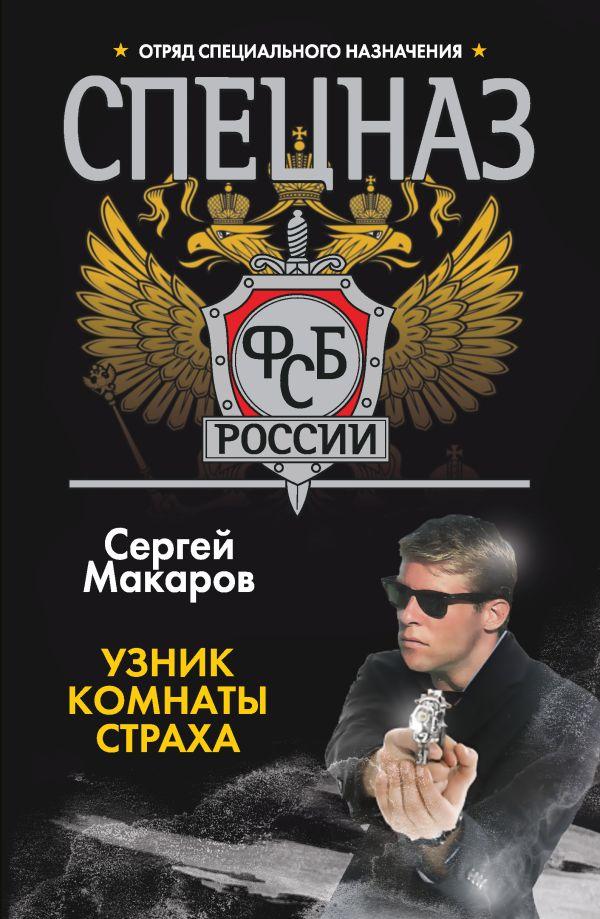 Спецназ ФСБ России. Узник комнаты страха Макаров Сергей