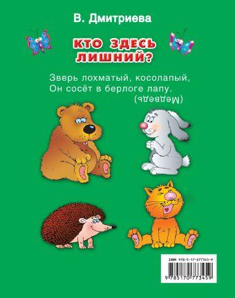 Кто здесь лишний? С наклейками Дмитриева В.Г.