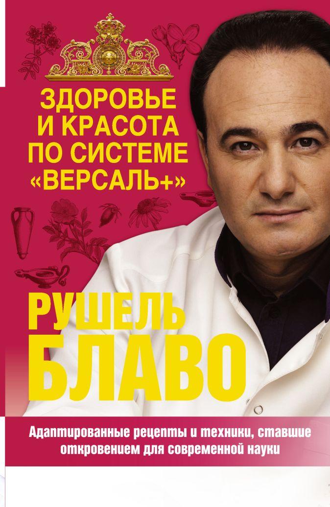 """Блаво Р. - Здоровье и красота по системе """"Версаль +"""" обложка книги"""