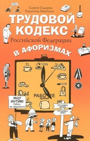 Трудовой кодекс Российской Федерации в афоризмах Малешин В.Г., Сидоров С.Л.