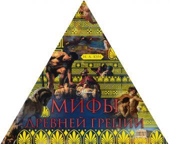 Мифы Древней Греции (треугольник) Кун Н. А.