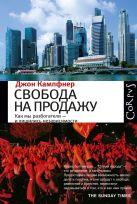 Кампфнер Д. - Свобода на продажу' обложка книги