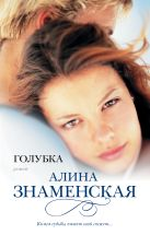 Знаменская А. - Голубка' обложка книги
