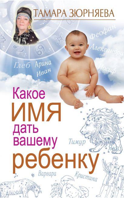 Какое имя дать вашему ребенку - фото 1