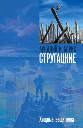 Хищные вещи века Стругацкий А.Н., Стругацкий Б.Н.