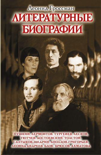 Гроссман Л. - Литературные биографии обложка книги