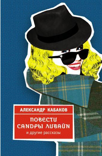 Повести Сандры Ливайн и другие рассказы Кабаков А.А.