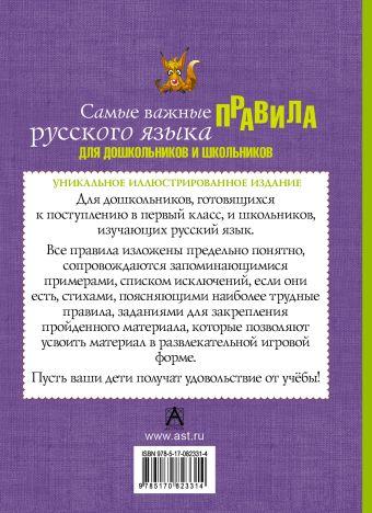 Самые важные правила русского языка для дошкольников и школьников Фетисова М.С., Эль Гард
