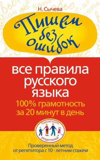 Н. Сычева - Пишем без ошибок. Все правила русского языка. 100% грамотность за 20 минут в день обложка книги