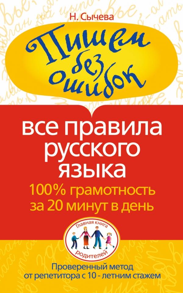 Пишем без ошибок. Все правила русского языка. 100% грамотность за 20 минут в день Сычева Н.
