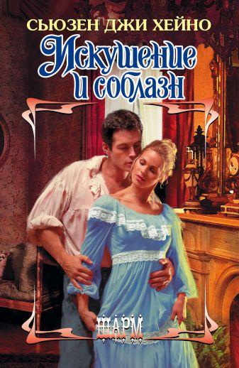 Сьюзен Джи Хейно - Искушение и соблазн обложка книги