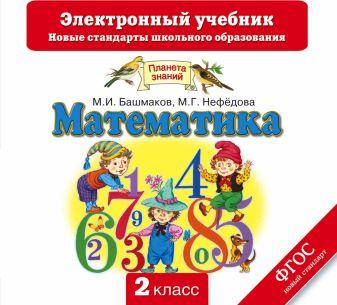 М.И. Башмаков, М.Г. Нефёдова - Математика. 2 класс. Электронный учебник (СD) обложка книги