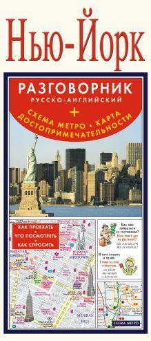 Нью-Йорк. Русско-английский разговорник + схема метро, карта, достопримечательности