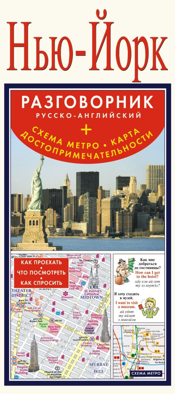 Нью-Йорк. Русско-английский разговорник + схема метро, карта, достопримечательности .