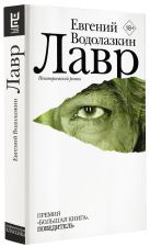 Водолазкин Е.Г. - Лавр' обложка книги