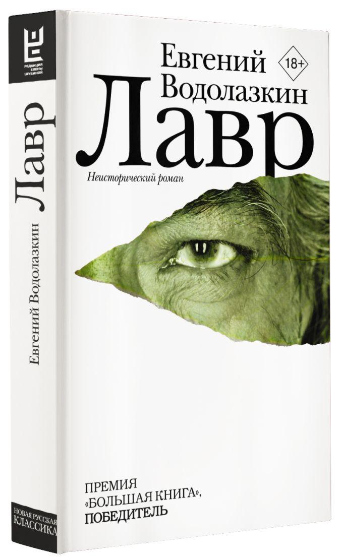 Лавр Евгений Водолазкин