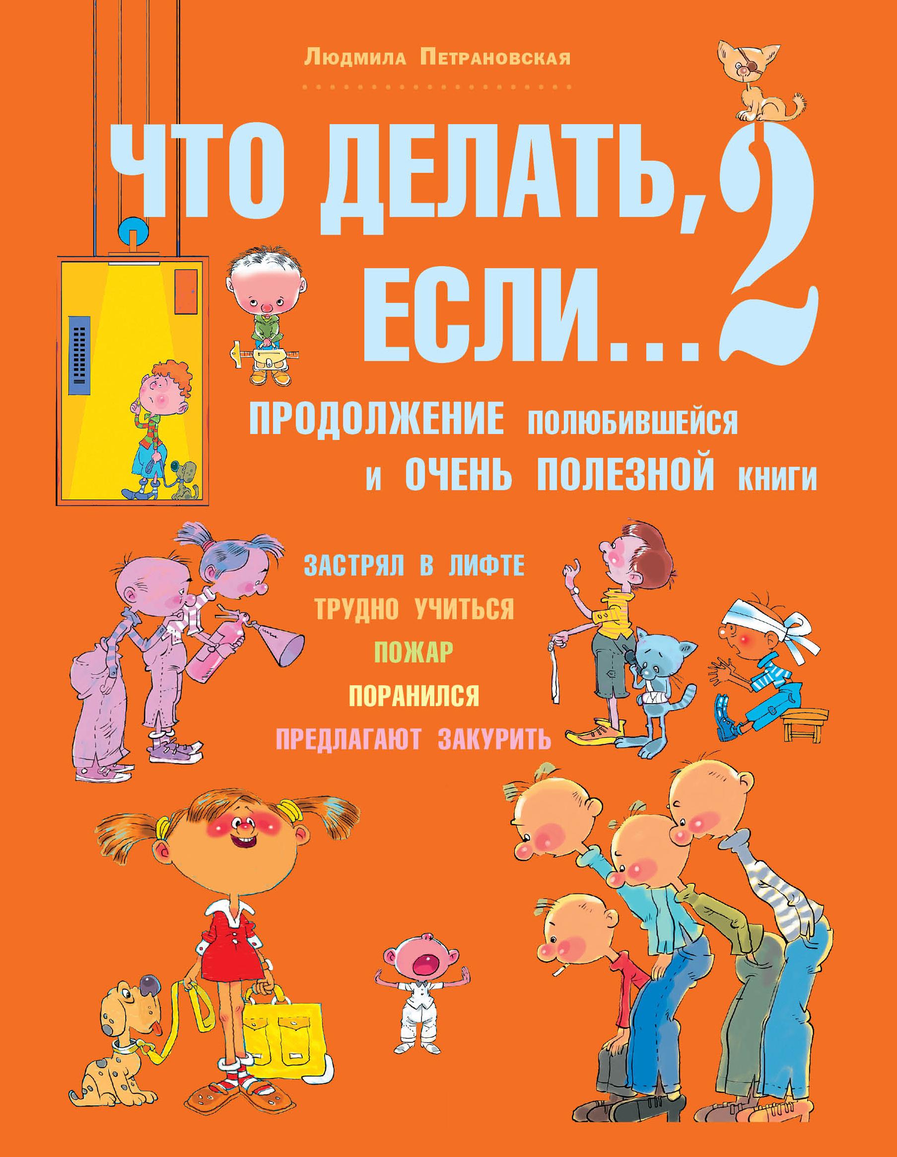 Людмила Петрановская Что делать, если... 2 петрановская л что делать если 2 продолжение полюбившейся и очень полезной книги