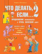 Петрановская Л.В. - Что делать, если... 2' обложка книги