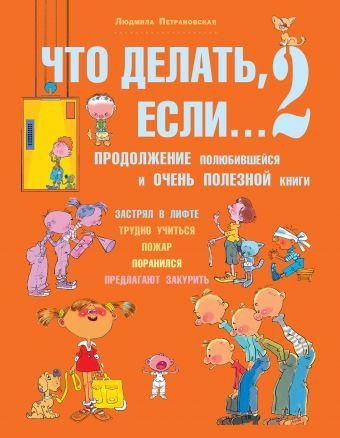 Что делать, если... 2 Людмила Петрановская