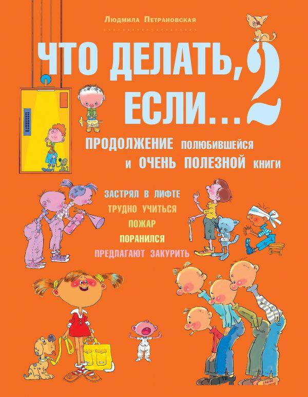 Что делать, если... 2 Петрановская Л.В.