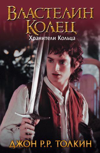 Джон Рональд Руэл Толкин - Властелин Колец. Хранители Кольца обложка книги