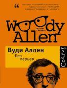Аллен В. - Без перьев' обложка книги