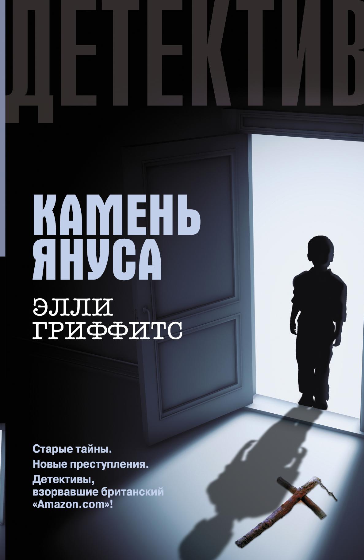 Гриффитс Э. Камень Януса