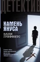 Гриффитс Э. - Камень Януса' обложка книги