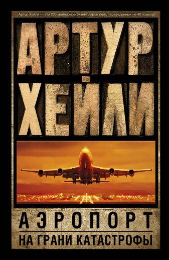 Артур Хейли - Аэропорт. На грани катастрофы обложка книги