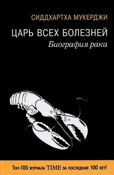 Мукерджи С. - Царь всех болезней. Биография рака обложка книги