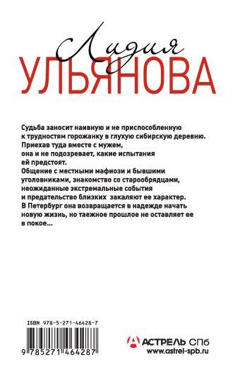 Размах крыльев ангела Лидия Ульянова