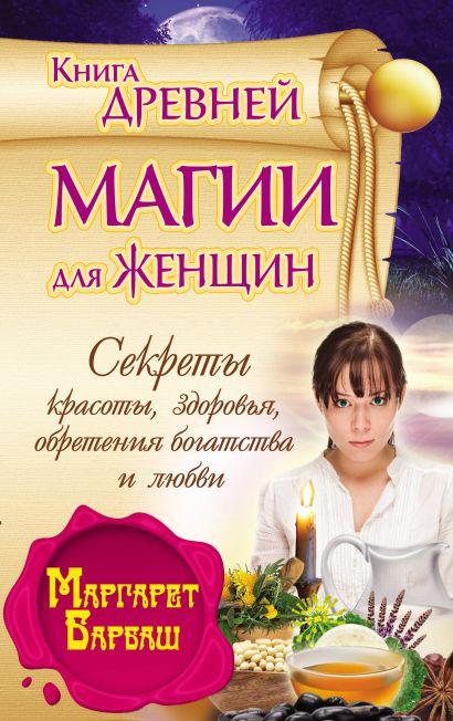 Книга древней магии для женщин. Секркты красоты, здоровья, обретения богатства и любви - фото 1