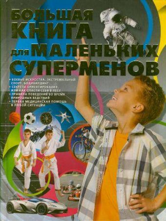 Большая книга для маленьких суперменов Цеханский С.П.