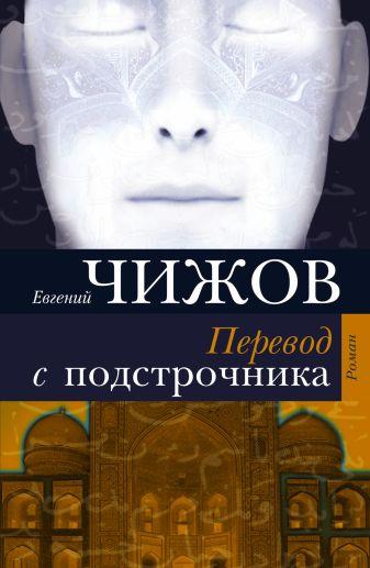 Евгений Чижов - Перевод с подстрочника обложка книги