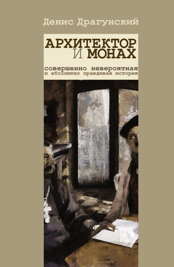 Архитектор и монах Драгунский Д.В.